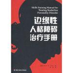 边缘性人格障碍治疗手册(万千心理) (美)林内翰(Linehan,M.M.),吴波 中国轻工业出版社 97875019