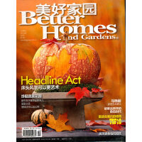 美好家园(2010年10月刊 总第053期