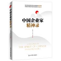 中国企业家精神录