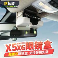 路达威宝马x5眼镜盒 新f15 f16车载车顶阅读灯眼镜盒 x6改装 14-17年X5/X6【车顶阅读灯眼镜盒】1个