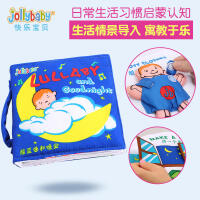jollybaby立体触摸布书婴儿生活早教撕不烂0-3岁宝宝可咬布书益智玩具