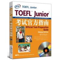 新东方:TOEFL Junior考试官方指南(附MP3)