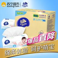 维达(Vinda) 抽纸 婴儿绵柔三层150抽*18包纸巾 中规格(中幅)(整箱销售)(新老包装交替发货)