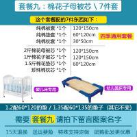 幼儿园被子三件套纯棉儿童被褥宝宝被套午睡六件套入园床品含芯冬