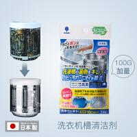 KOKUBO小久保日本进口洗衣机槽清洁剂全自动波轮内筒清洗杀菌消毒