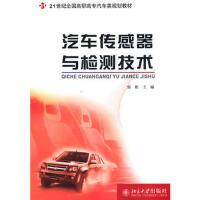 汽车传感器与检测技术 郭彬 北京大学出版社