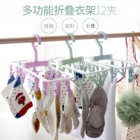 泰蜜熊家用衣架多功能折叠晾晒衣架子收纳防风圆盘多夹子婴儿袜子架
