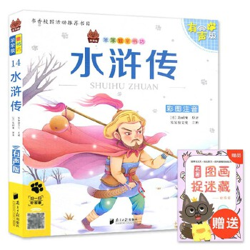 包邮2020版笨笨狼童书坊水浒传 有声版彩图注音 内含名著图画捉迷藏