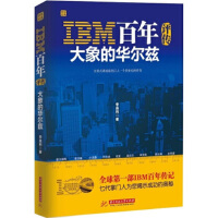 IBM百年评传:大象的华尔兹,李连利 著,华中科技大学出版社【正版旧书】