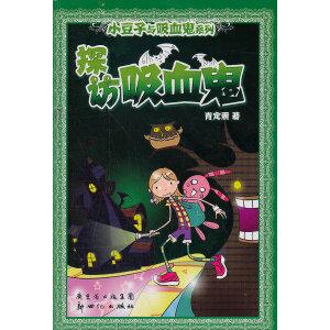 小豆子与吸血鬼系列:探访吸血鬼