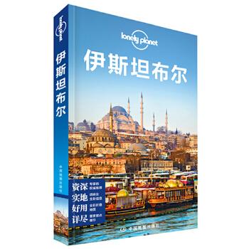 LP伊斯坦布尔-孤独星球Lonely Planet国际旅行指南系列:伊斯坦布尔圣索菲亚大教堂、蓝色清真寺、博斯普鲁斯海峡、大巴扎