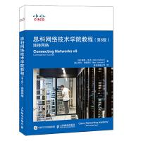 思科网络技术学院教程 第6版 连接网络