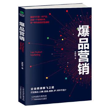 爆品营销(pdf+txt+epub+azw3+mobi电子书在线阅读下载)