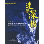 """迷津深极――中国首套""""四极""""考察丛书"""