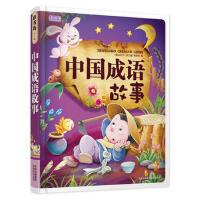 中国成语故事 《彩书坊》编委会