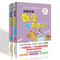 数学奇遇记数学历险记动物乐园 范苇老师的数学童话系列 趣味童话学数学 儿童文学1-4年级儿童数学童话