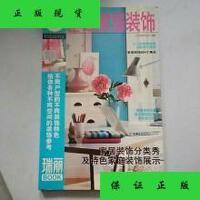 【二手旧书9成新】基础家居装饰 /北京《瑞丽》杂志社 中国轻工业