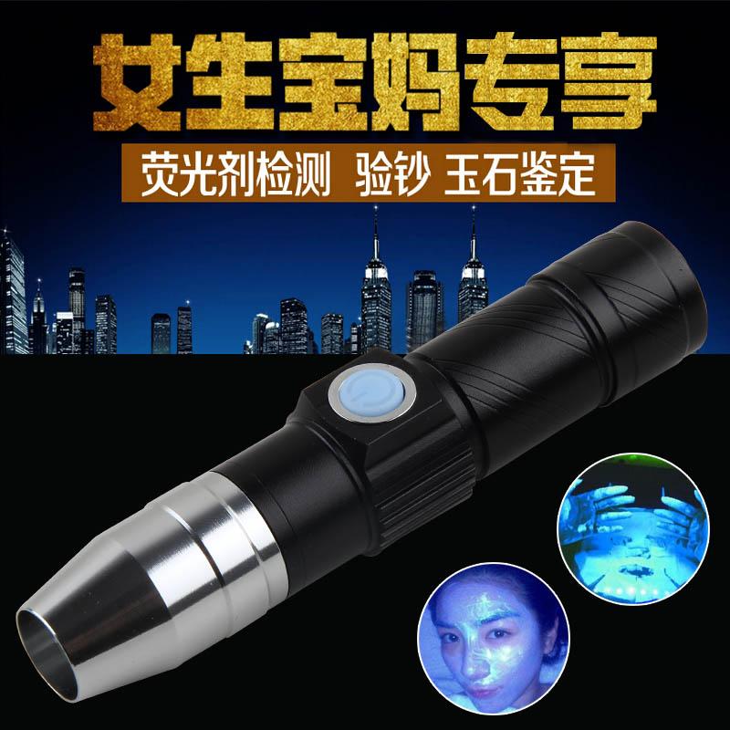 365nm紫外线手电筒可usb充电面膜荧光剂检测笔专用紫光防伪验钞灯 发货周期:一般在付款后2-90天左右发货,具体发货时间请以与客服协商的时间为准