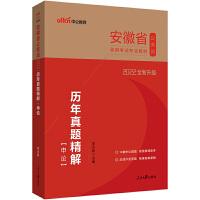 中公教育2020安徽省公务员录用考试专业教材历年真题精解申论