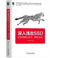 {二手旧书99成新}深入浅出SSD:固态存储核心技术、原理与实战 SSDFans 机械工业出版社 9787111599
