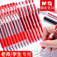 晨光中性笔老师款红色批改作业用0.5mm按动式水笔中小学生签字笔插拔帽式碳素笔教师直液式红笔0.38mm