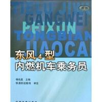 东风4型内燃机车乘务员杨兆昆中国铁道出版社9787113039578