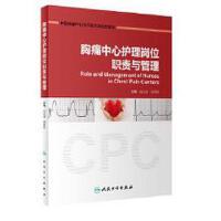胸痛中心护理岗位职责与管理