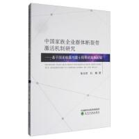 中国家族企业群体断裂带激活机制研究:基于国美电器与雷士照明的案例比较,范合君,杜博 著,经济科学出版社【正版现货】