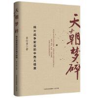 天朝梦碎:鸦片战争前后的中西大碰撞