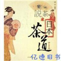 【二手旧书9成新】说茶之日本茶道鸿宇北京燕山出版社9787540216634