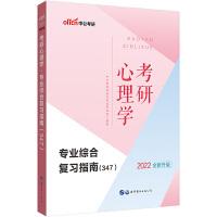 中公教育2022考研心理学:专业综合复习指南(347)(全新升级)