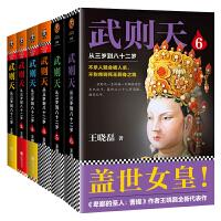 武则天 书全集全套6册 从三岁到八十二岁123456 卑鄙的圣人曹操作者王晓磊 武则天书籍 历史人物传记 武则天传感动