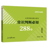 中公教育2020公务员联考提分系列:常识判断必知288条(全新升级)