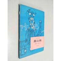 【旧书二手书8品】高山族【本】 /陈国强,田富达著 民族出版社