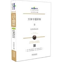 万国专题讲座5:民事诉讼法 北京万国学校组 9787509367711