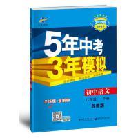 2018版 曲一线科学备考 5年中考3年模拟 初中语文 八年级下册 苏教版SJ 8年级下册语文 八年级初中同步新课标