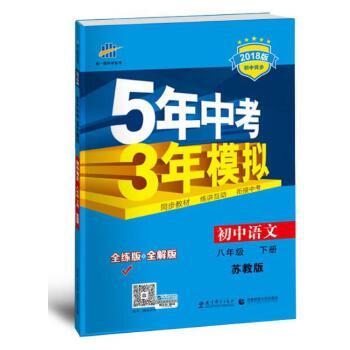 2018版 曲一线科学备考 5年中考3年模拟 初中语文 八年级下册 苏教版SJ 8年级下册语文 八年级初中同步新课标 全新现货