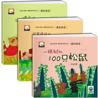 我们的爱系列全3册 米亚里 穿黑披风的乌鸦拉比 一颗树和100只松鼠儿童情商培养早教育启蒙亲子绘本图书0-3-6岁