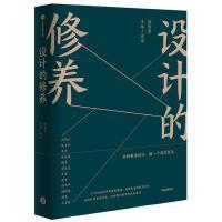 设计的修养 殷智贤 著 吕敬人张永王澍等 普及设计的常识生活中的设计 中信出版社