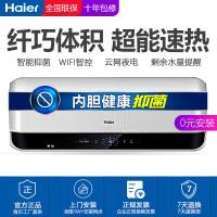 海尔(Haier)ES40H-SMART3(U1)3D瞬热洗电热水器智能抑菌WIFI/APP智控速热1级能效