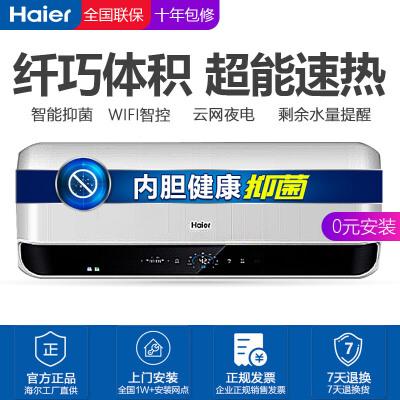 海尔(Haier)ES40H-SMART3(U1)3D瞬热洗电热水器智能抑菌WIFI/APP智控速热1级能效 送高档花洒套装 探险者帐篷
