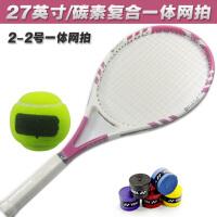 网球拍儿童网拍 牛筋网拍吸汗带