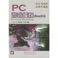 【新书店正版】 PC游戏编程(DirectX 8)/快乐写游戏 轻松学编程 CG实验室著 重庆大学出版社 978756