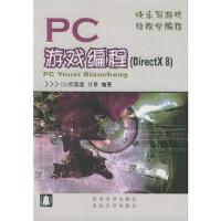 PC游戏编程(DirectX 8)/快乐写游戏 轻松学编程 CG实验室著 重庆大学出版社 9787562429432
