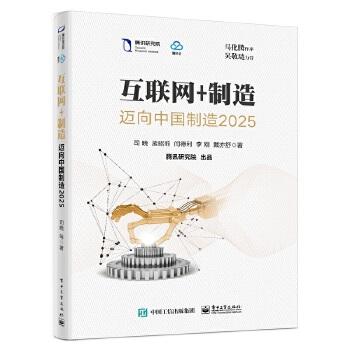 互联网+制造:迈向中国制造2025(pdf+txt+epub+azw3+mobi电子书在线阅读下载)