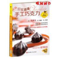 【二手旧书9成新正版现货】甜蜜浪漫手工巧克力王森蛋糕学校著青岛出版社9787543682627