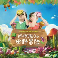 【当当自营】豚宝宝蚂蚁班的田野冒险儿童vr眼镜套装720度情景体验玩具感受小蚂蚁的微观世界 男生版