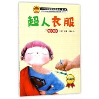 超人衣服(独立自信)/小四宝情绪控制图画书