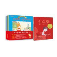 小兔杰瑞情商培育绘本系列第2辑全套8册 正版 儿童绘本故事书 少儿图书+《小伤疤》影响孩子一生的生命教育绘本 家庭教育