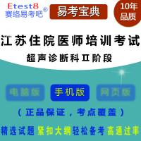 2018年江苏住院医师规范化培训考试(超声诊断科Ⅱ阶段)题库